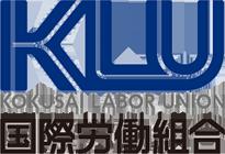 国際労働組合