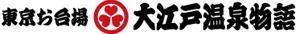 大江戸温泉物語ホームページ